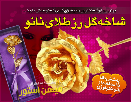 خرید اینترنتی شاخه گل رز طلای نانو خرید آنلاین