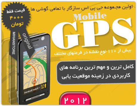 فروش ویژه مجموعه نرم افزاری GPS 2012 (اوریجینال)