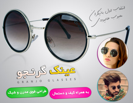 عینک گرنجو - Granjo   (3)