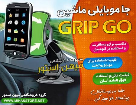 خرید پستی جا موبایلی مخصوص ماشین