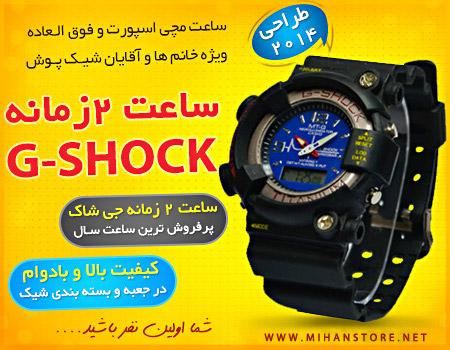 خرید ساعت مچی 2 زمانه مدل جی شاک