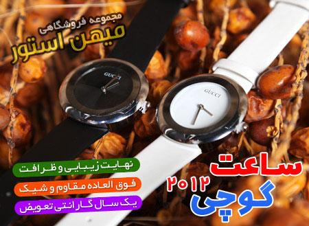 فروش ویژه ساعت گوچی 2012
