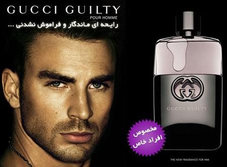 خرید ادکلن مردانه مدل گوچی (Gucci Guilty For Men)