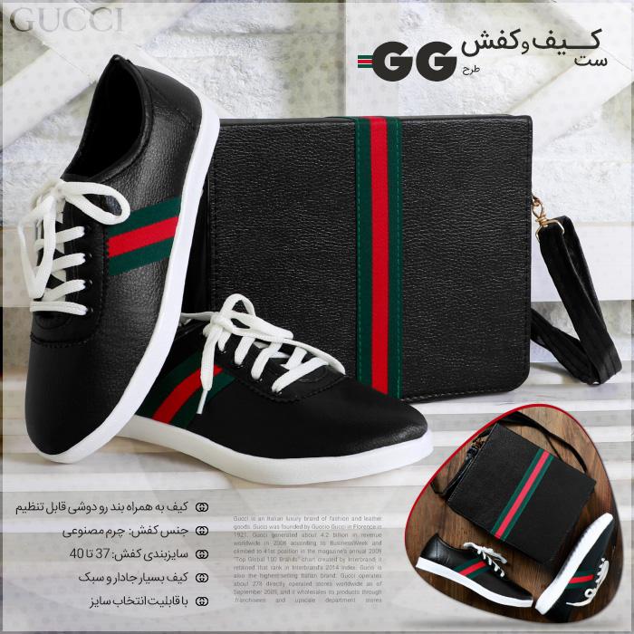 ست کیف و کفش زنانه طرح گوچی جی جی Gucci GG Shoes And Bag Set