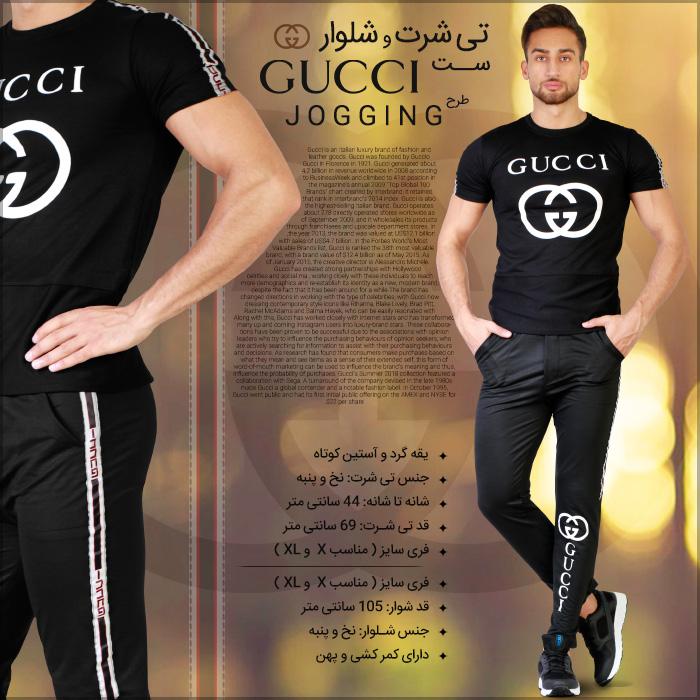 ست تی شرت و شلوار ورزشی گوچی Gucci طرح جاگینگ Jogging