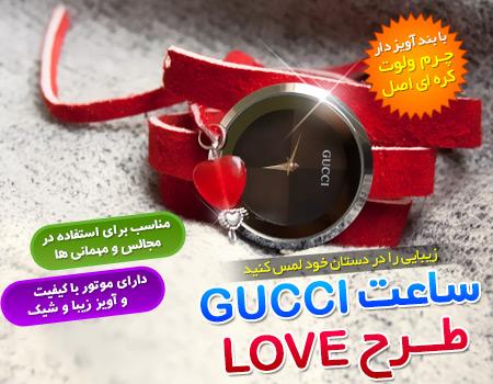 خرید پستی ساعت Gucci طرح Love