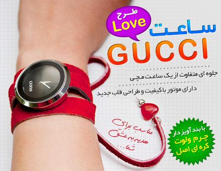 ساعت Gucci طرح Love
