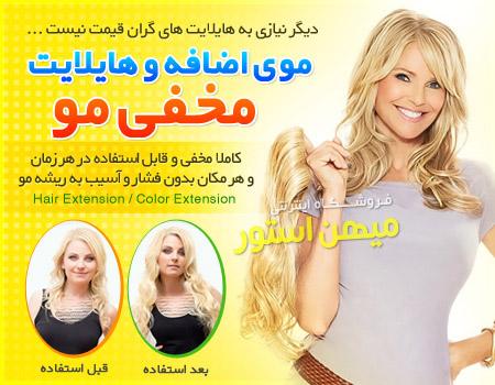 موی اضافه و هایلایت مخفی مو Hair Extension / Color Extension