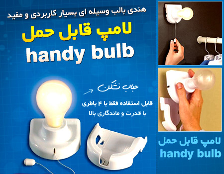 خرید اینترنتی لامپ قابل حمل
