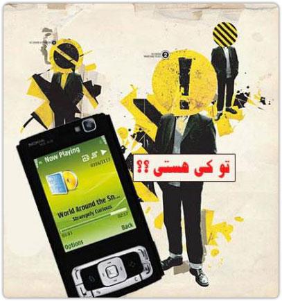 هندز فری تغییر صدای موبایل