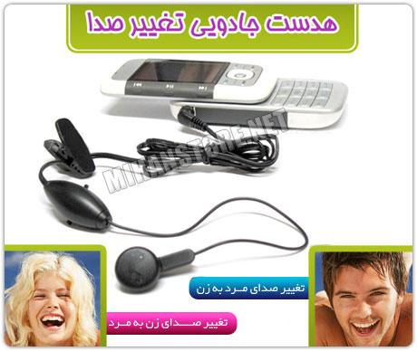 هندز فری تغییر صدای موبایل (خرید)