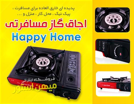 فروش ویژه اجاق گاز مسافرتی Happy Home