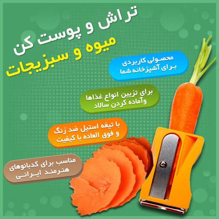 دستگاه تراش و پوست کن میوه و سبزیجات
