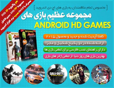 مجموعه بازیهای با کیفیت HD اندروید