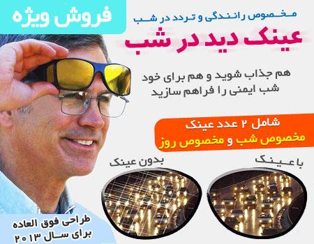 عينك ديد در شب (HD Vision) ا(http://www.shop.mihanfaraz.ir/shop/40)