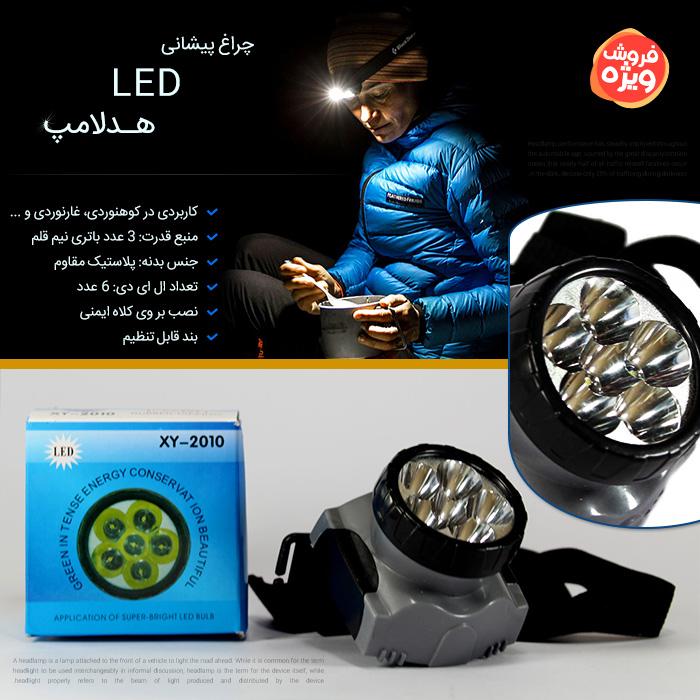 چراغ پیشانی ال ای دی LED هدلامپ XY-1020 LED Headlamp