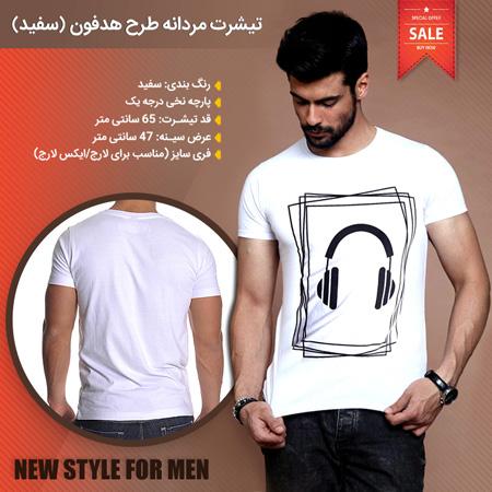تی شرت مردانه طرح هدفون سفید