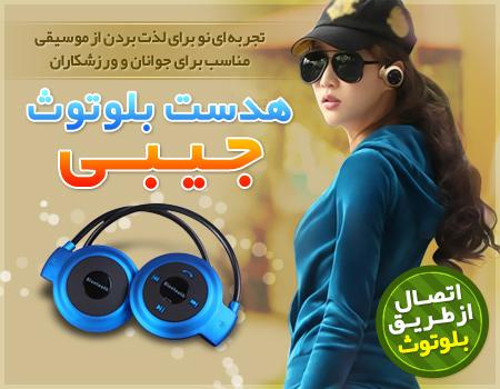headset503 1 هدست بلوتوث جیبی