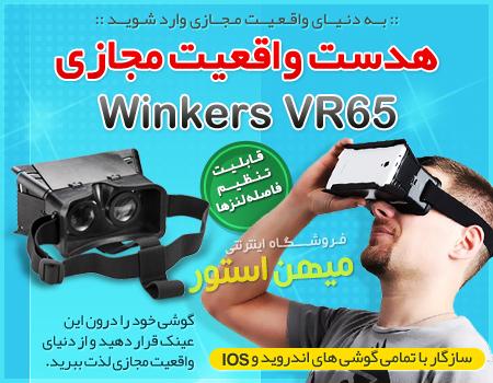 خرید اینترنتی هدست واقعیت مجازی Winkers VR65 خرید آنلاین