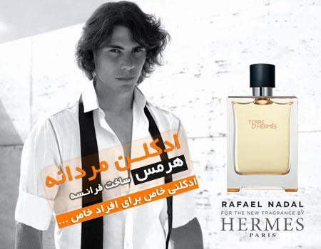 خرید ادکلن مردانه هرمس (Terre D-Hermes)