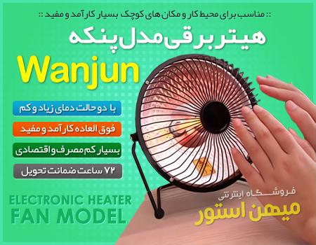 هیتر برقی مدل پنکه Wanjun مناسب برای محیط کار و مکان های کوچک