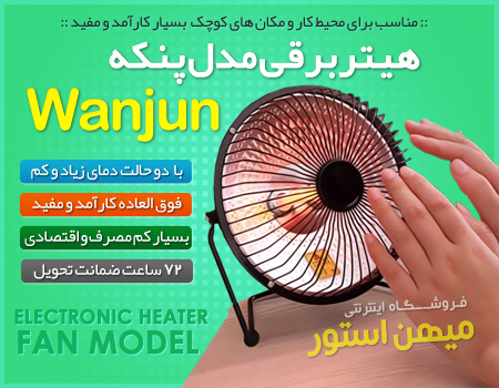 فروش ویژه هیتر برقی مدل پنکه Wanjun