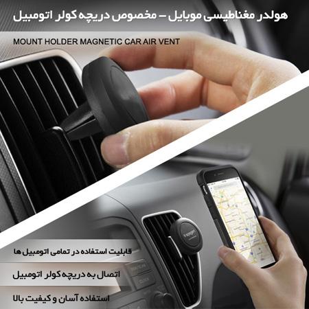 هولدر مغناطیسی موبایل - مخصوص دریچه کولر اتومبیل