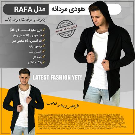 هودی مردانه مدل Rafa