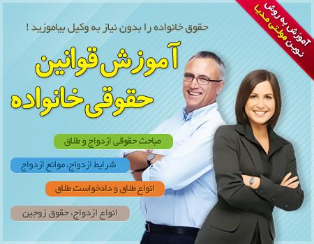 مجموعه آموزشی قوانین حقوقی خانواده