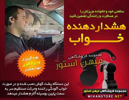 دستگاه هشدار دهنده خواب ، جلوگیری از خوابیدن راننده در جاده