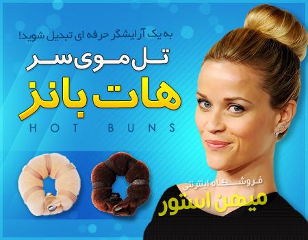 خرید تل مو جادویی Hot Buns