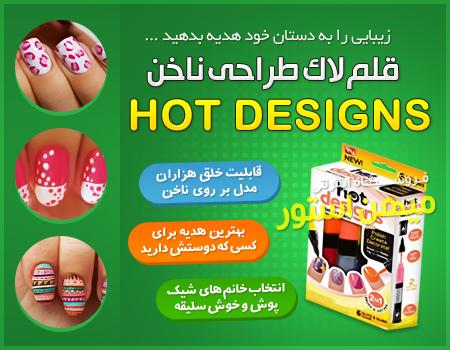 قیمت قلم لاک طراحی ناخن Hot Designs