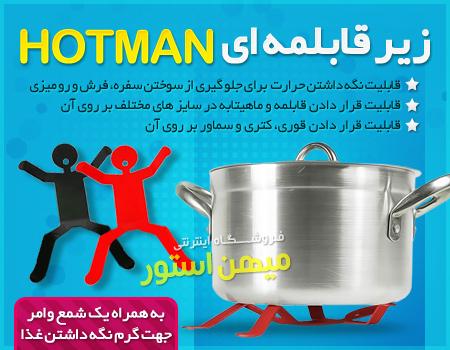 خرید اینترنتی زیر قابلمه ای Hotman خرید آنلاین