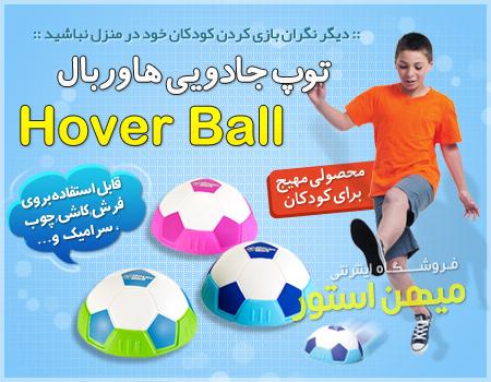 فروش ویژه توپ جادویی هاور بال - Hover Ball