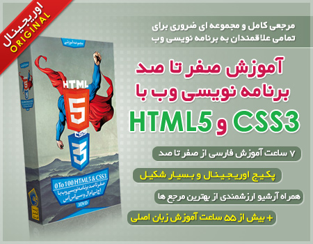 مجموعه آموزشی صفر تا صد برنامه نویسی وب با HTML5 و CSS3