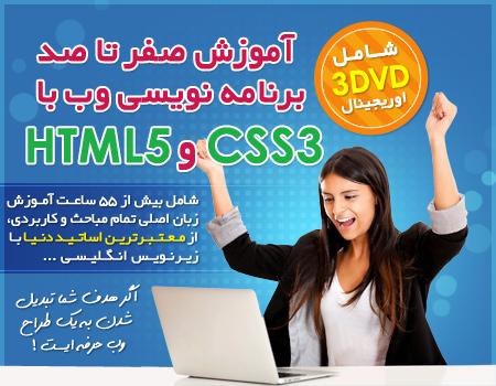 #ALT آموزش صفر تا صد برنامه نویسی وب با HTML5 و CSS3