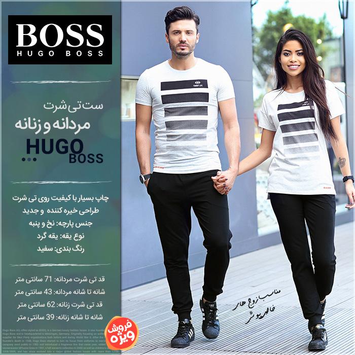 خرید پیامکی ست تی شرت مردانه و زنانه Hugo Boss