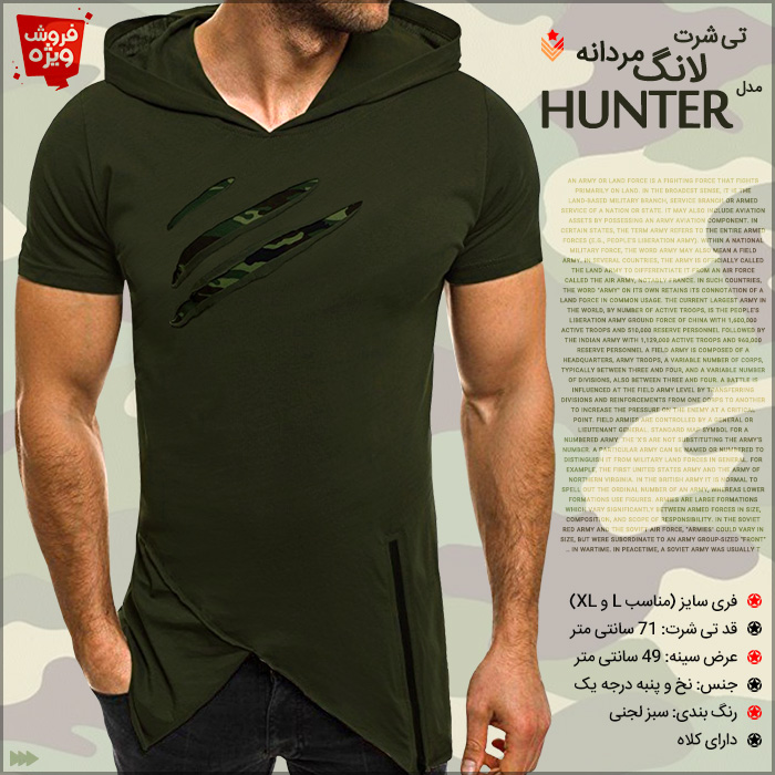 تی شرت لانگ Long پسرانه مدل هانتر Hunter Long Smith Men T-Shirts