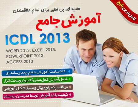 آموزش جامع ICDL 2013 فارسی