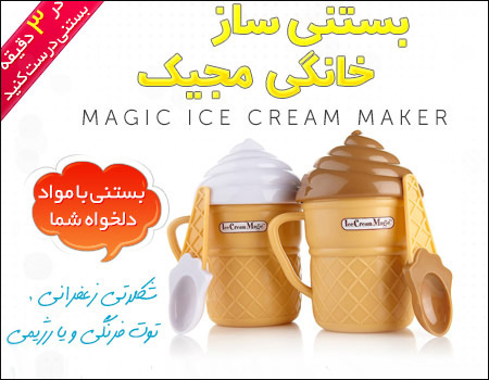 icemagic 1 دستگاه بستنی ساز خانگی مجیک