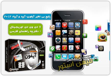 مجموعه آیفون برای موبایل