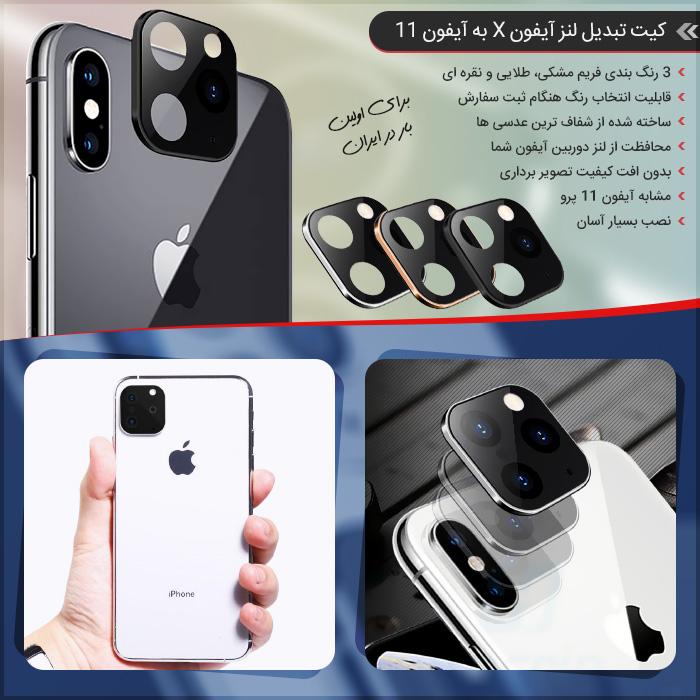 عکس محصول کيت تبديل لنز آيفون X به آيفون 11
