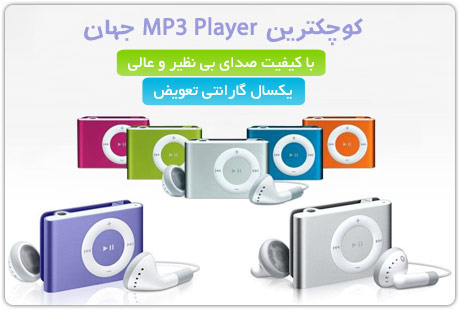 فروش ویژه MP3 Player Apple iPod Shuffle