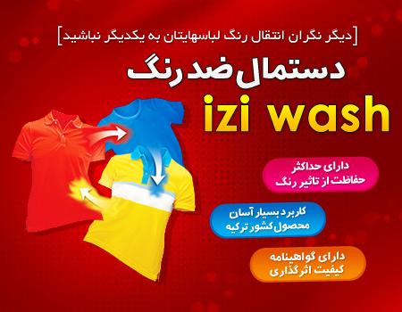 ایزی واش iziwash 1