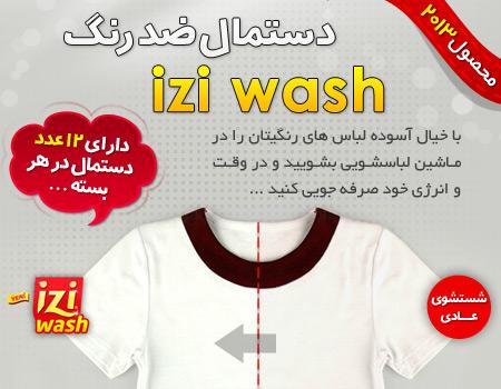 دستمال ضد رنگ لباس ایزی واش