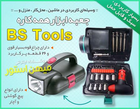 خرید اینترنتی جعبه ابزار همه کاره BS Tools خرید آنلاین