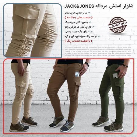 شلوار اسلش مردانه Jack & Jones