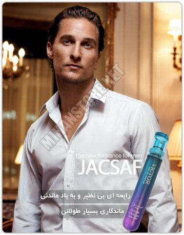 عطر Jacsaf