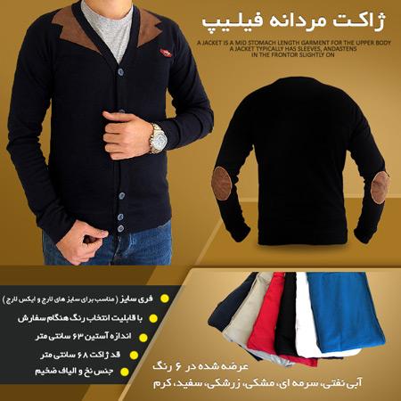 فروش ویژه ژاکت مردانه فیلیپ