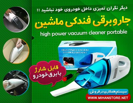 خرید جارو برقی فندکی اتومبیل high power vacuum cleaner